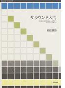 サラウンド入門 その歴史、鑑賞方法から制作までサラウンドのすべて (Stylenote Nowbooks)(Stylenote nowbooks)