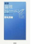 論理トレーニング 新版 (哲学教科書シリーズ)