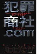 """犯罪商社.com ネットと金融システムを駆使する、新しい""""密売業者"""""""
