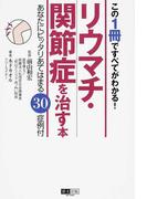 リウマチ・関節症を治す本 この1冊ですべてがわかる! あなたにピッタリあてはまる30症例付