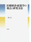 医療経済・政策学の視点と研究方法
