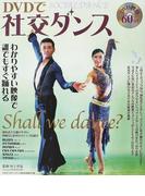 DVDで社交ダンス わかりやすい映像で誰でもすぐ踊れる