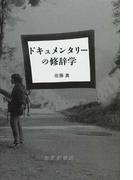 ドキュメンタリーの修辞学