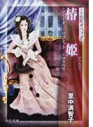 椿姫 アイーダ/リゴレット/マクベス (中公文庫 マンガ名作オペラ)(中公文庫)