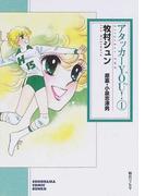 アタッカーYOU! 1 (ソノラマコミック文庫)(朝日コミック文庫(ソノラマコミック文庫))