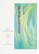 道教の斎法儀礼の思想史的研究