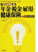 知って得する年金・税金・雇用・健康保険の基礎知識 「自己責任」時代を生き抜く知恵 2007