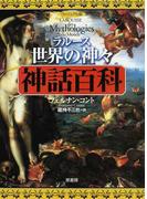 ラルース世界の神々・神話百科 ヴィジュアル版