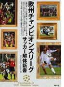 欧州チャンピオンズリーグサッカー解体新書