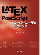 LATEX&PostScriptスーパーユーザのテクニック