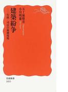 建築紛争 行政・司法の崩壊現場 (岩波新書 新赤版)(岩波新書 新赤版)
