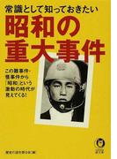 常識として知っておきたい昭和の重大事件
