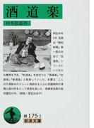 酒道楽 (岩波文庫)(岩波文庫)