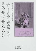エミーリア・ガロッティ ミス・サラ・サンプソン (岩波文庫)(岩波文庫)