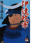 伊達政宗 (人物文庫)(人物文庫)