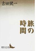 旅の時間 (講談社文芸文庫)(講談社文芸文庫)