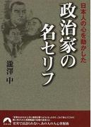 日本人の心を動かした政治家の名セリフ (青春文庫)(青春文庫)