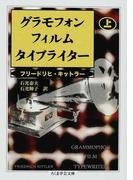 グラモフォン・フィルム・タイプライター 上 (ちくま学芸文庫)(ちくま学芸文庫)