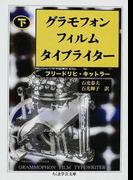 グラモフォン・フィルム・タイプライター 下 (ちくま学芸文庫)(ちくま学芸文庫)