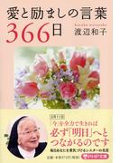 愛と励ましの言葉366日 (PHP文庫)(PHP文庫)