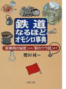 鉄道なるほどオモシロ事典 「新車両の秘密」から「駅のウラ話」まで (PHP文庫)(PHP文庫)