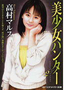 美少女ハンター 2 (マドンナメイト文庫)(マドンナメイト)