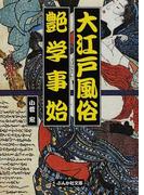 大江戸風俗艶学事始 (ぶんか社文庫)(ぶんか社文庫)