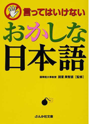 言ってはいけないおかしな日本語 (ぶんか社文庫)(ぶんか社文庫)