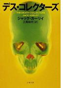 デス・コレクターズ (文春文庫)(文春文庫)