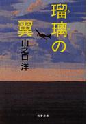 瑠璃の翼 (文春文庫)(文春文庫)