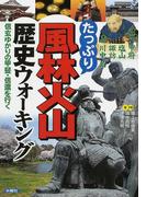 たっぷり風林火山歴史ウォーキング 信玄ゆかりの甲斐・信濃を行く