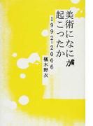 美術になにが起こったか 1992−2006