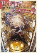 イタリア・バロック 美術と建築 (世界歴史の旅)