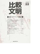 比較文明 22(2006) 特集比較文明学からのアジア再検討