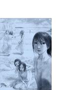 人でなしの恋 (いずみコミックス)
