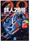 鉄人28号 15 原作完全版 陰謀の偽鉄人28号 (希望コミックス)