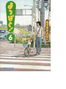よつばと! 6 (電撃コミックス)(電撃コミックス)