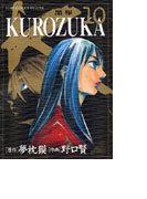KUROZUKA(黒塚) 10 (ジャンプコミックスデラックス)