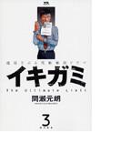 イキガミ 3 魂揺さぶる究極極限ドラマ 命の暴走 (ヤングサンデーコミックス)(ヤングサンデーコミックス)