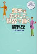 語学を生かして、世界で働く 国際関係・旅行・語学・ビジネス (女の子のための仕事ガイド)