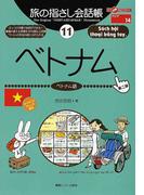 旅の指さし会話帳 第2版 11 ベトナム (ここ以外のどこかへ! アジア)