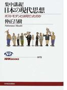 集中講義!日本の現代思想 ポストモダンとは何だったのか (NHKブックス)(NHKブックス)