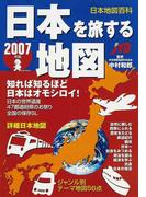 日本を旅する地図 日本地図百科 知れば知るほど日本はオモシロイ! 2007年版