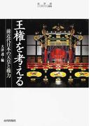 王権を考える 前近代日本の天皇と権力 (史学会シンポジウム叢書)