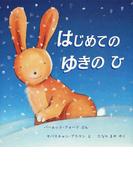はじめてのゆきのひ (評論社の児童図書館・絵本の部屋)