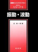 振動・波動 (裳華房フィジックスライブラリー)