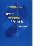 水野式音楽理論解体新書 ポピュラー音楽を学ぶ上で必要な理論体系の新機軸