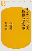 インテリジェンス武器なき戦争 (幻冬舎新書)(幻冬舎新書)
