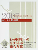 キリスト教年鑑 2007