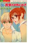 先生のお気に入り!(フラワーコミックス) 2巻セット(フラワーコミックス)